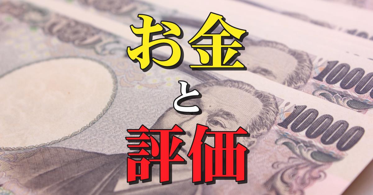 お金と評価