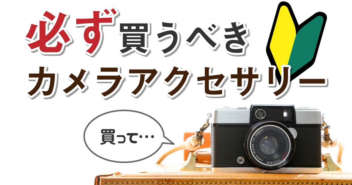 初心者が必ず買うべきカメラアクセサリー