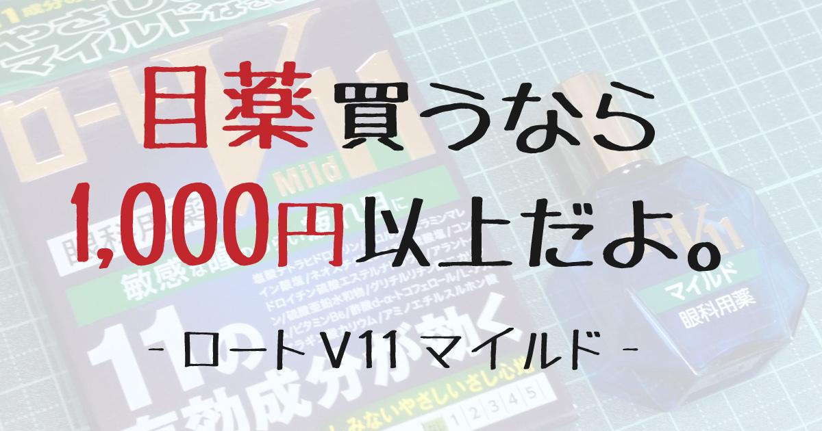 【ロートV11】目薬は1,000円以上のやつが圧倒的におすすめ【マイルド】