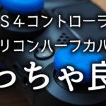PS4コントローラーシリコンハーフカバーめっちゃ良き