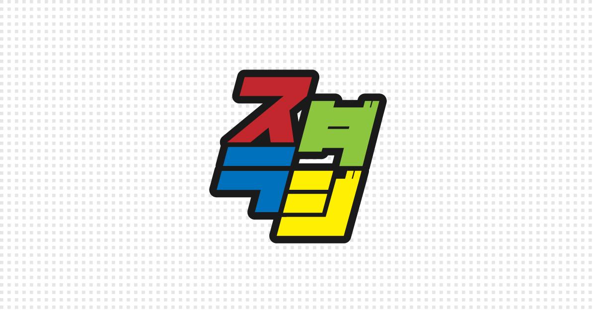 【スダラジ#017】コーディングとデザインどっちが好き?