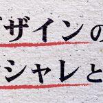 """デザインにおける""""オシャレ""""とは何なのか"""