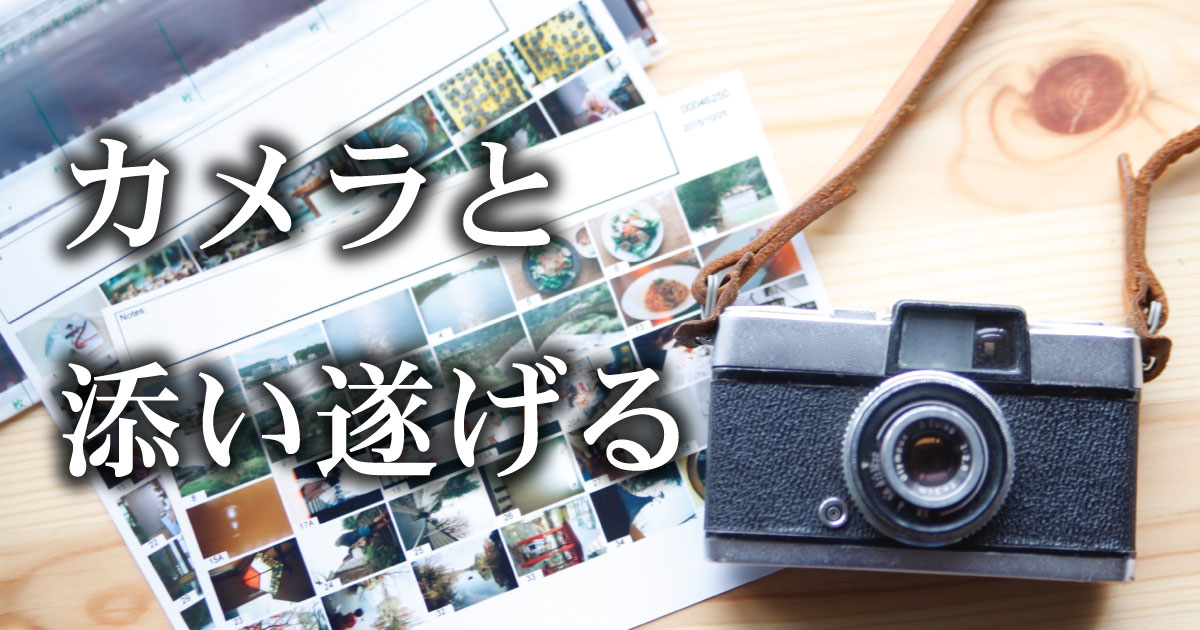 カメラの選び方