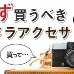 一眼レフカメラを買ったら必ず買うべきカメラアクセサリー・グッズ