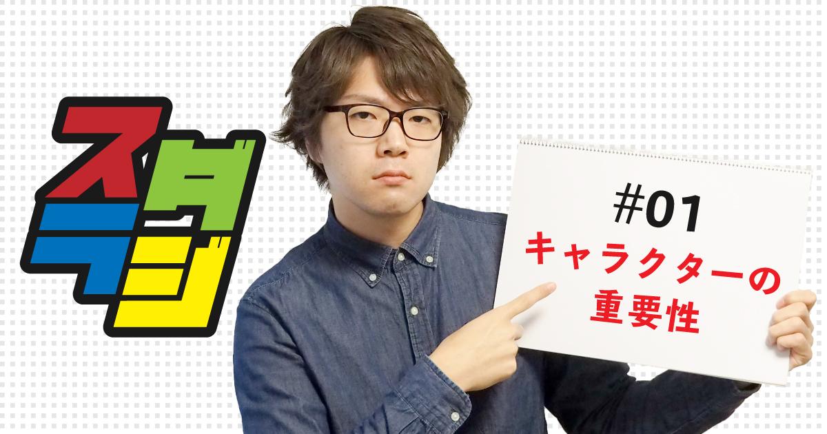【スダラジ#001】キャラクターの重要性