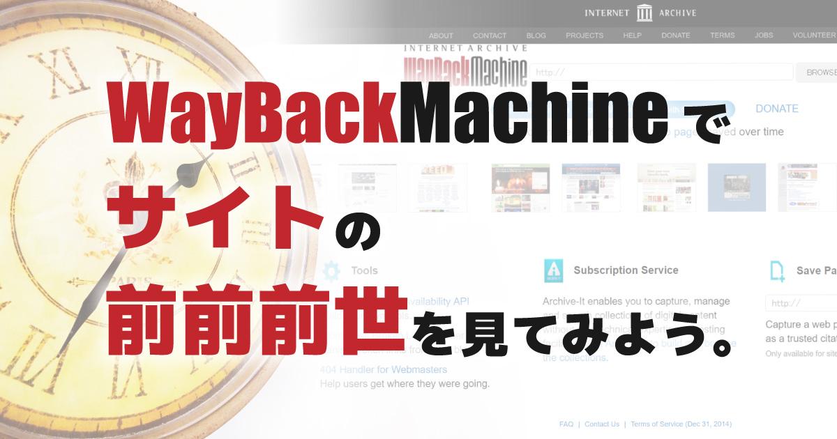 サイトの前前前世が見れる「WayBackMachine」がおもしろい