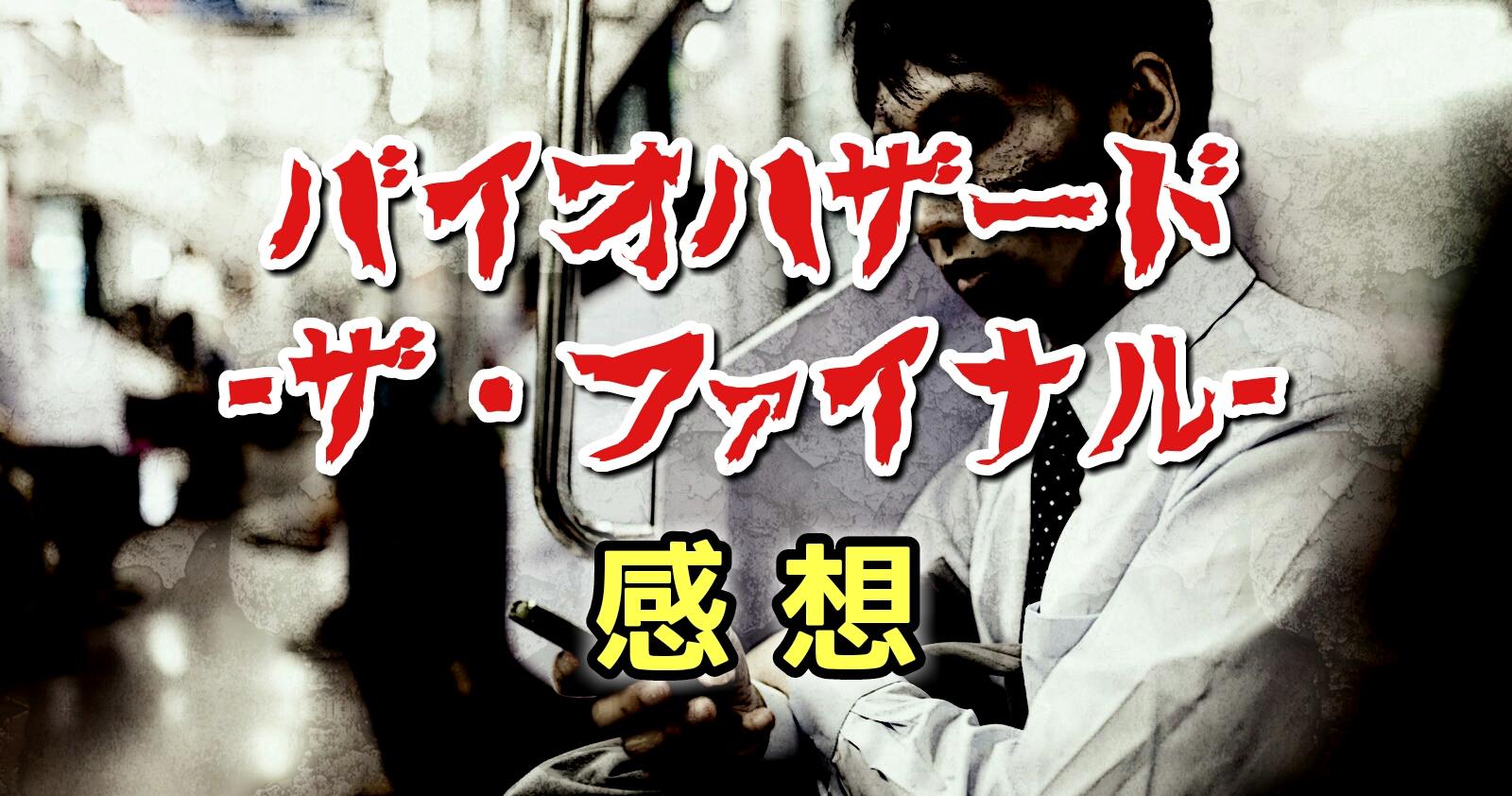 【感想】バイオハザード:ザ・ファイナル