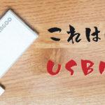 軽量・コンパクト!Bengoo USBハブが超スタイリッシュだった件