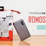 10000mAhの大容量プラグ付きモバイルバッテリーが本当に便利【ROMOSS UP10】