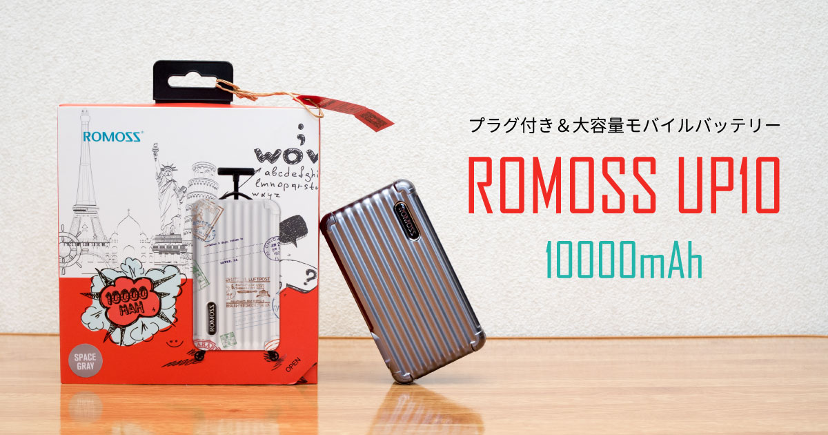 ROMOSS-UP10-モバイルバッテリー