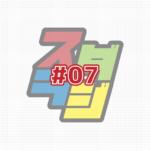 【スダラジ#007】近況報告