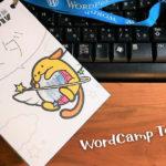 WordCamp Tokyo 2017にJoinして体験したこと #wctokyo