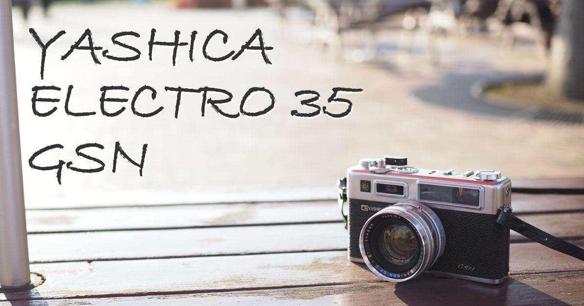 手間のかかる子ほどかわいい ヤシカ エレクトロ35 GSN