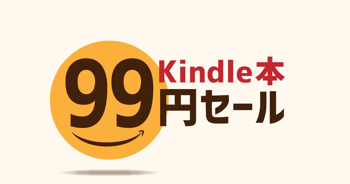 【全品99円】Kindleで西東社の99円セールやってたので個人的に気になる本をピックアップしてみた
