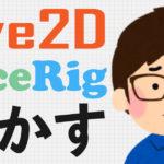 Live2DとFaceRigでバーチャルな存在になってみた