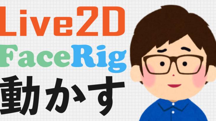 Live2DとFaceRigで動かす