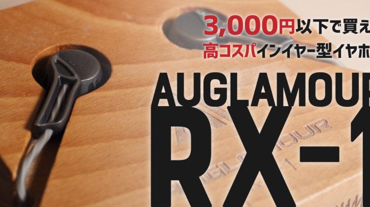 【AUGLAMOUR】3,000円以下で買えるRX-1はインイヤー型イヤホンの救世主となるか?