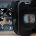VRのAVを見た感想